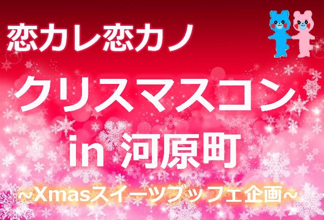 恋カレ恋カノ クリスマスコン in 河原町