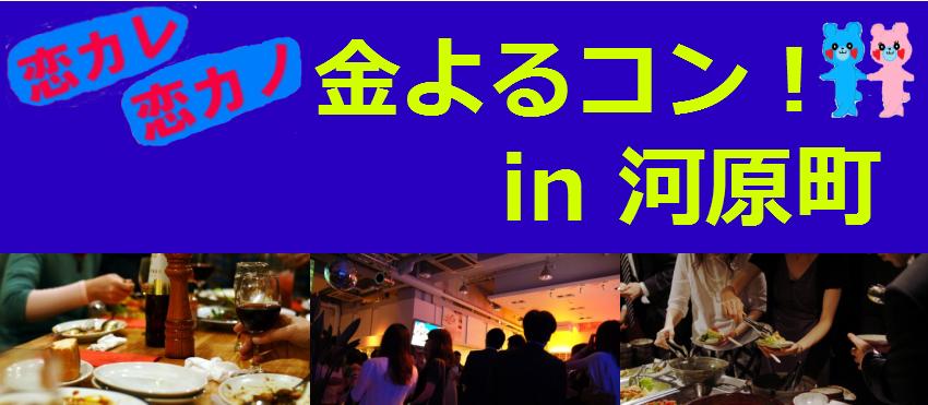 恋カレ恋カノ 金よる金よるコン!in 河原町