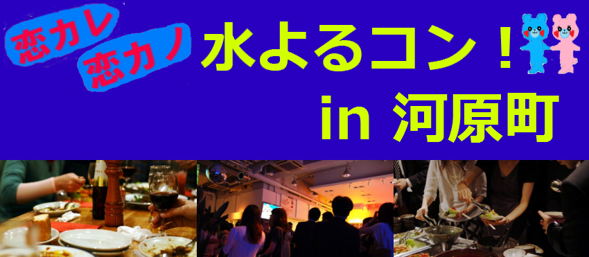 恋カレ恋カノ 水よるコン!in 河原町